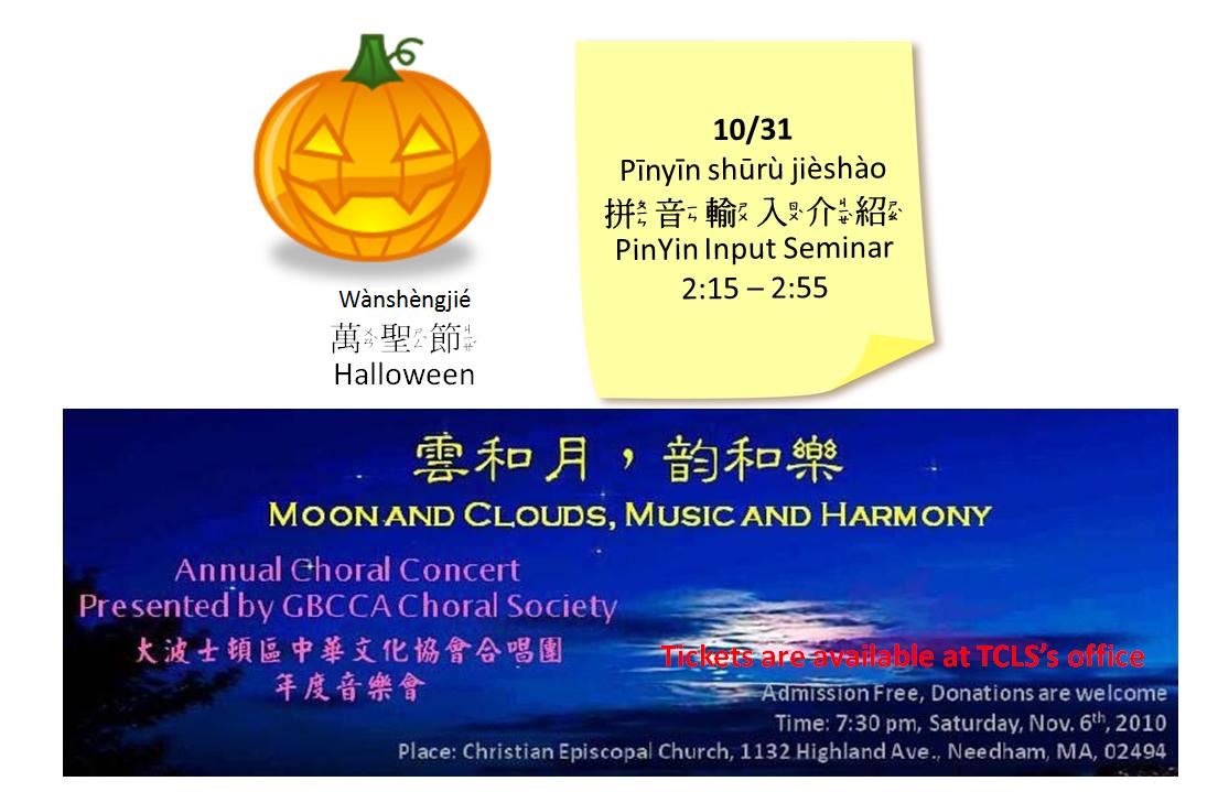 Newsletter – October 31, 2010
